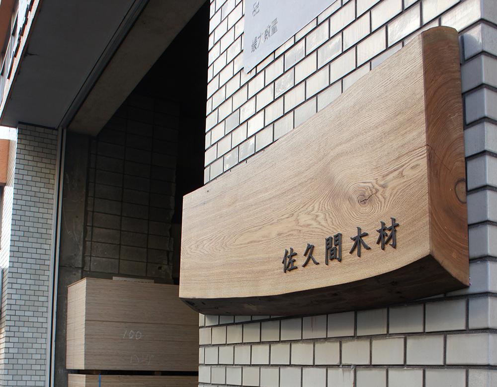 Sign / 佐久間木材